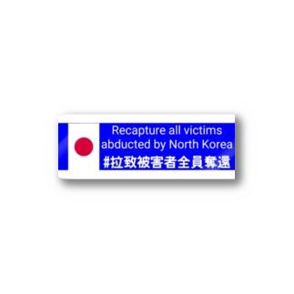ブルーリボンバッジ(拉致被害者全員奪還) Stickers