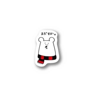 はえてくるクマ Stickers