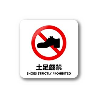 土足厳禁 Stickers