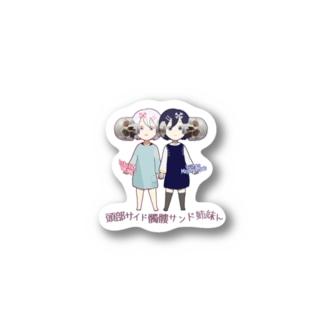 【姉妹んステッカー】二人でイェイ!Ver Stickers