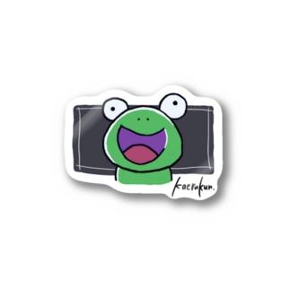 かえるくん。(ぐりーん) Sticker