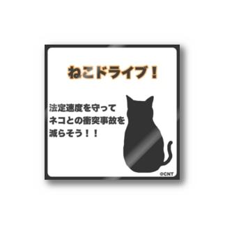 ねこドライブ Stickers