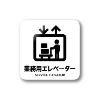 業務用エレベーター Stickers