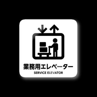 三階ラボの業務用エレベーター Stickers