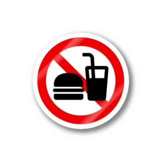 飲食禁止 Stickers