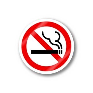 禁煙 Stickers
