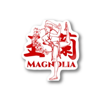 玉蘭red(白木蓮/ハクモクレン/マグノリア) Stickers