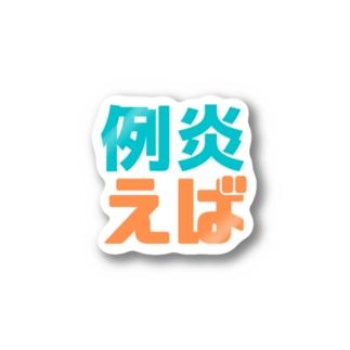 『エレガンス・傀儡兄弟・例えば炎』ショップの例えば炎 Sticker