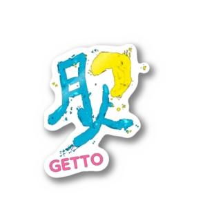 GETTO Stickers