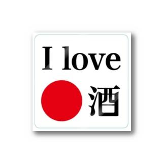 アイラブ日本酒 Stickers