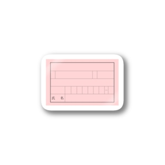 Hello my name is (出席カード) Stickers