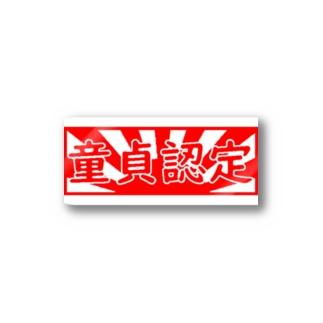 童貞認定 Stickers