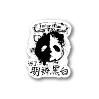 Judge PANDA C Stickers