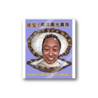 真珠王  西岡 Stickers