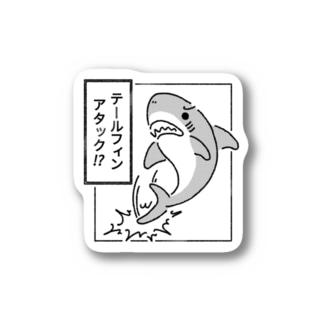 テールフィンアタック Stickers