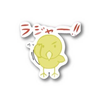 chicodeza by suzuriのラジャー!オピーヌちゃんステッカー Sticker