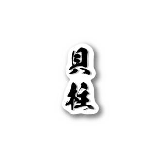 貝柱 Stickers