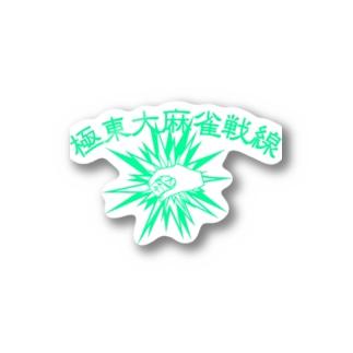 極東大麻雀戦線(ミント) Stickers