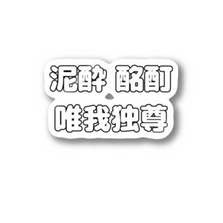 泥酔 酩酊 唯我独尊! Stickers