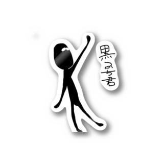 進化黒ふち君 Stickers