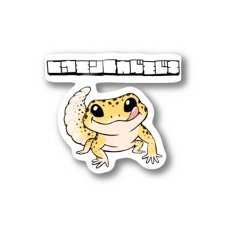 ヒョウモントカゲモドキ Stickers