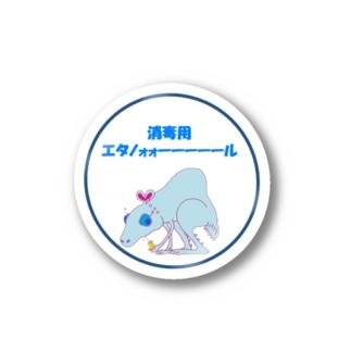 消毒用エタノォォーーーーール(カメレオンガルー) Stickers