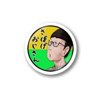 サバゲおじさんのゆるりステッカー Stickers