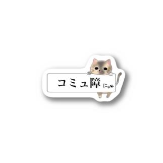 「コミュ障にゃ」ver.三毛 Stickers