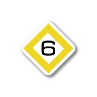 【鉄道グッズ】6両 停止位置目標 停目 Stickers