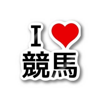 I LOVE 競馬 Stickers