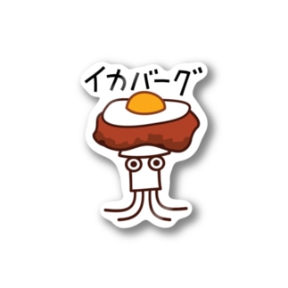 イカバーグ Stickers
