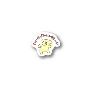 ぽて犬 Sticker