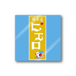 喫茶店 ピエロ Stickers