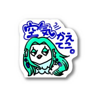 ギャルビエ(換気) Stickers