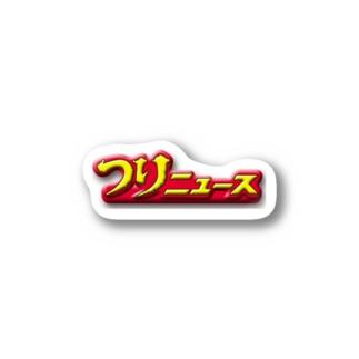 つりニュースロゴ Stickers