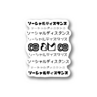 大強調ソーシャルディスタンス Stickers