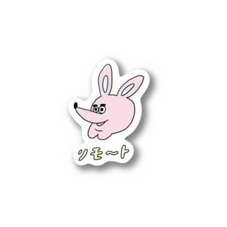 KET'S & AGOのアゴー Stickers
