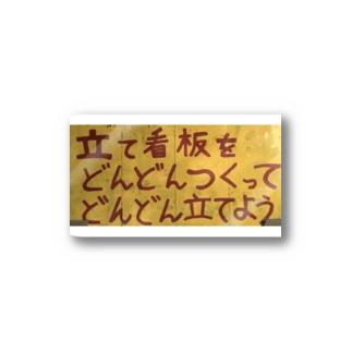 シン・ゴリラ【タテカン】 Stickers