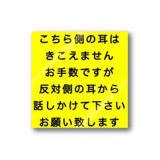 片耳難聴 Stickers
