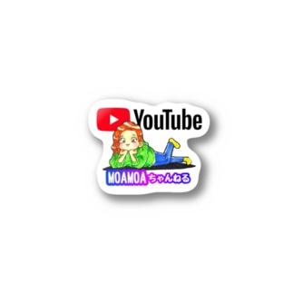 MOAMOAちゃんねる2021ステッカー Stickers