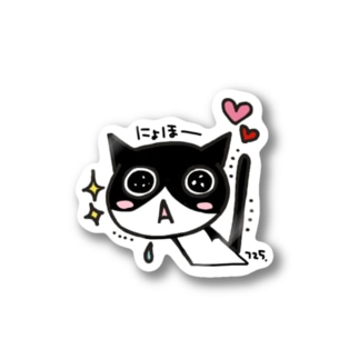 にょほーっ Stickers