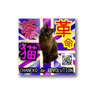 茶猫革命 Stickers