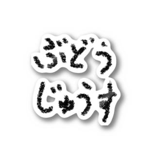 うさぎのぶどうじゅうす Stickers
