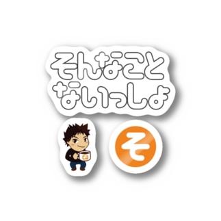 そんないプロジェクト・竹内のステッカー Stickers