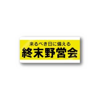 終末野営会 Stickers