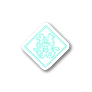 ネオンブルー双喜紋 Stickers