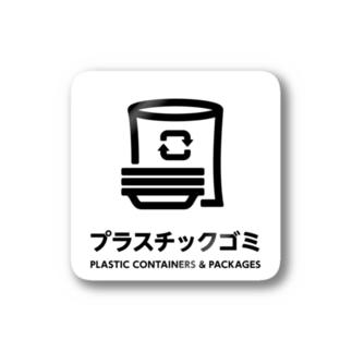 プラスチックゴミ Stickers