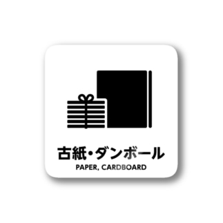 三階ラボの古紙・ダンボール Stickers