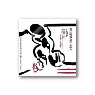 マタタビ焼酎グッズ Stickers