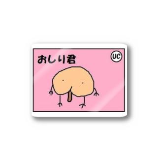 UCおしり君 Stickers